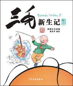 三毛新生记 彩图注音读物 张乐平漫画作品