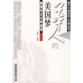 华人的美国梦:美国华文文学选读