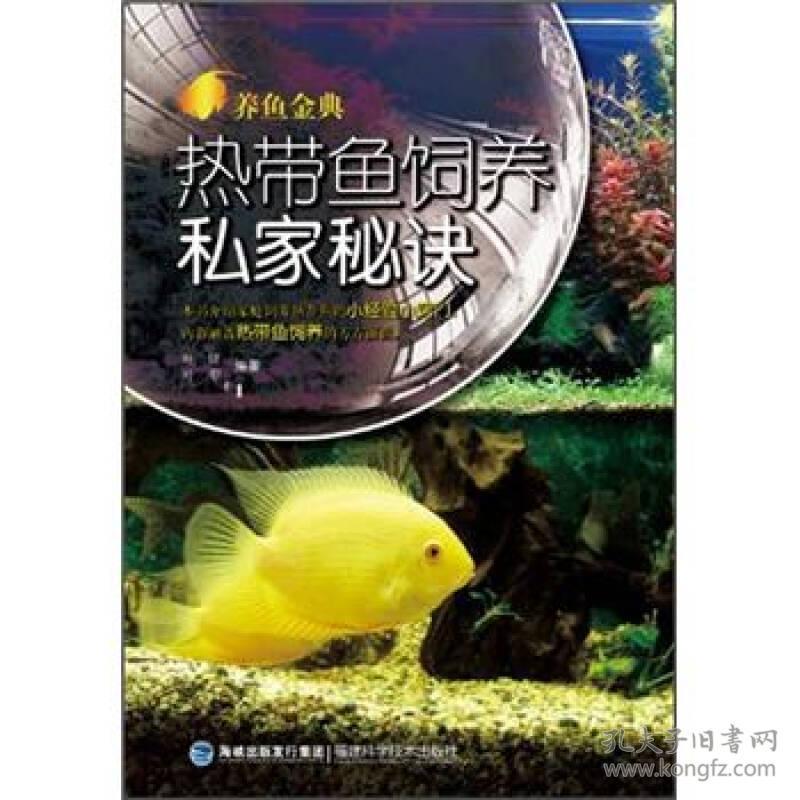 养鱼金典——热带鱼饲养私家秘诀:50年养鱼达人积累的丰富经验大揭秘!