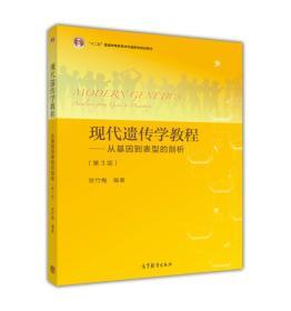 """现代遗传学教程:从基因到表型的剖析(第3版)/""""十二五""""普通高等教育本科国家级规划教材"""