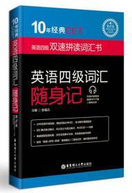 10年经典CET:英语四级词汇随身记