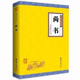 尚书-道德国学文库