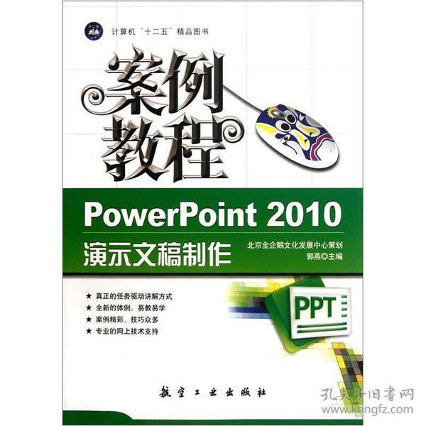 案例教程:PowerPoint 2010演示文稿制作