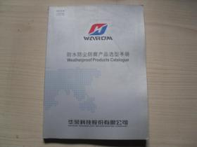 防水防尘防腐产品选型手册  X961