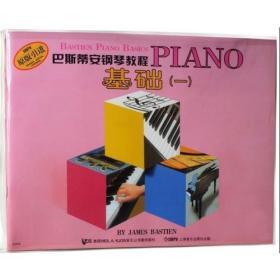 巴斯蒂安钢琴教程(1)(共4册)