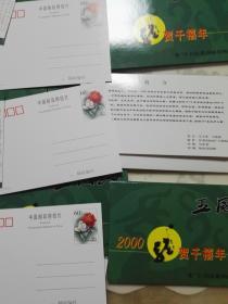 """王国文""""龙""""字书法系列邮资明信片 2000贺千禧年 邮资明信片【六枚全 带函套】"""