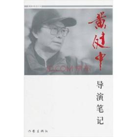 黄健中导演笔记