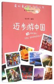 邁步游中國-最好看的親子旅行書