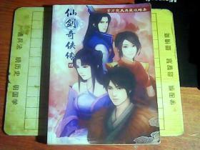 仙剑奇侠传(四)官方完美典藏攻略本 无光盘