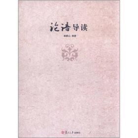鲍鹏山中国文化新读系列:论语导读