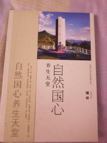 安康文化生态旅游丛书·自然国心 养生天堂:镇坪