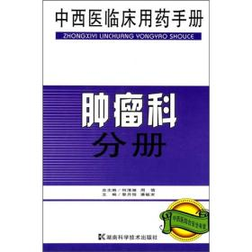 中西医临床用药手册:肿瘤科分册