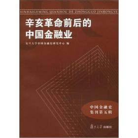 中国金融史集刊第5辑:辛亥革命前后的中国金融业