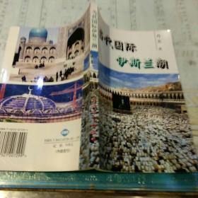 【中文版】【1997年十月出版发行量3000册一版一印全新正版】当代国际伊斯兰潮  肖宪 世界知识出版社9787501207299《作者肖宪云南大学副校长》