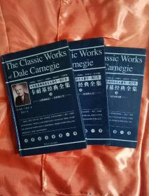 【正版二手】卡耐基经典全集(全3册) 戴尔·卡耐基 黑龙江人民出版社