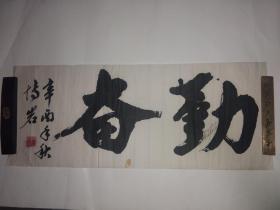 张博岩书法作品《勤奋》