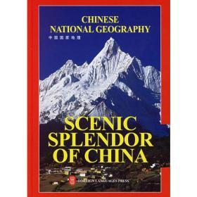 CHINESE NATIONAL GEOGRAPHY:中国国家地理(英文版)