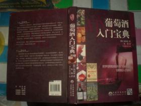 葡萄酒入门宝典(10年1版1印)