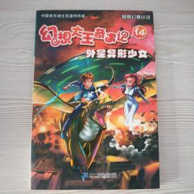 幻想大王奇遇记14 外星异形少女