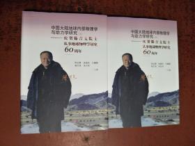 中国大陆地球内部物理学与动力学研究——庆贺滕吉文院士从事地球物理学研究60周年