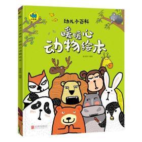 暖暖心动物绘本 3-6岁幼儿小百科 绘本故事