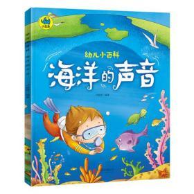 海洋的声音 3-6岁幼儿小百科 绘本故事