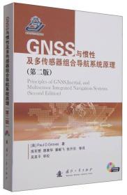 GNSS与惯性及多传感器组合导航系统原理(第二版)