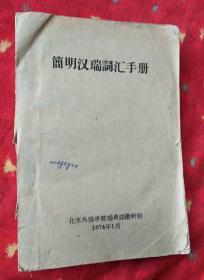 简明汉瑞词汇手册【缺封底】