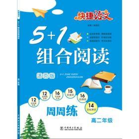 快捷語文 5+1組合閱讀周周練 高二年級(活頁版)
