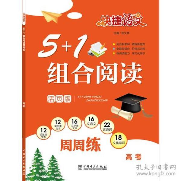 快捷语文 5+1组合阅读周周练 高考(活页版)