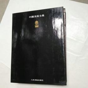 中国美术全集。