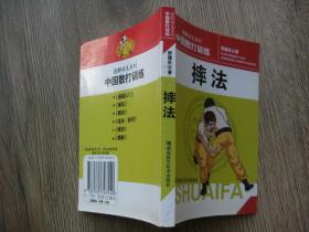 图解功夫系列 中国散打训练 摔法