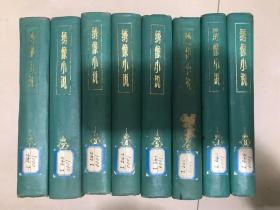晚清小说期刊 绣像小说(第一期至七十二期)1-8册