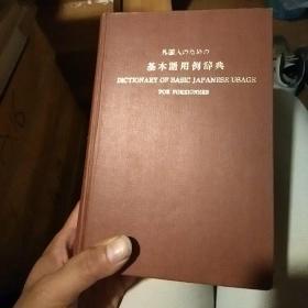 外国人用的基本语用例辞典