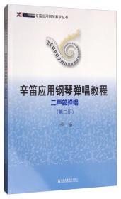 辛笛应用钢琴弹唱教程:二声部弹唱(第2册)