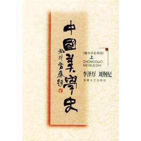 中国美学史:魏晋南北朝
