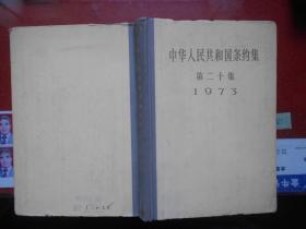 中华人民共和国条约集第二十集1973【大32开精装本】