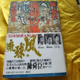 琉球の风 琉球之风 三、 雷雨の巻(日文原版,32开硬精装有护封)