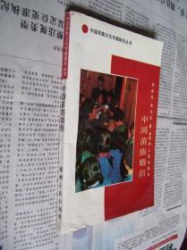 中国苗族婚俗