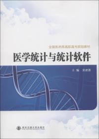 全国医药类高职高专规划教材:医学统计与统计软件