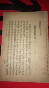 节本宋元学案(百源学案——龟山学案共7个学案)