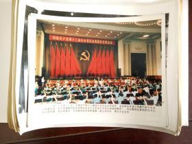 中国共产党第十三届中央委员会第四次全体会议彩色巨幅合影 25.5*20.5厘米