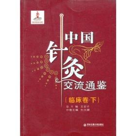 中国针灸交流通鉴 临床卷下