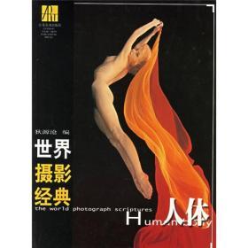 世界摄影经典:人体