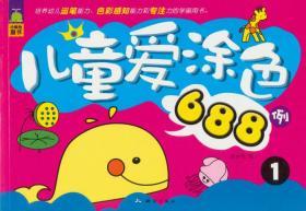 小鲸鱼童书:儿童爱涂色688例(1)