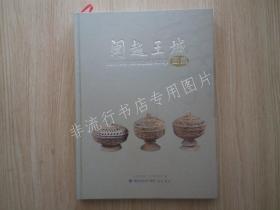 闽越王城图集【精装】16开 /福建闽越王城博物馆 海峡书局