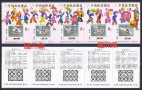 体彩收藏-9808J50ELH-中国体育彩票 民族艺术品高跷会 5枚连张一套