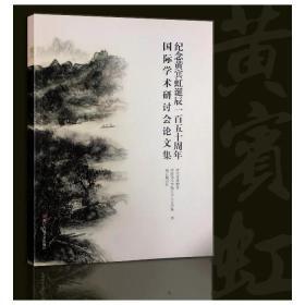 纪念黄宾虹诞辰一百五十周年国际学术研讨会论文集