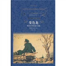 变色龙:契诃夫中短篇小说集