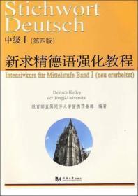 新求精德语强化教程中级Ⅰ(第四版)